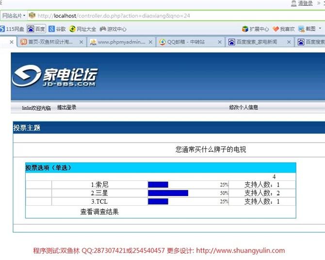 毕业论文课程设计源码实例-346PHP008在线论坛系统截图