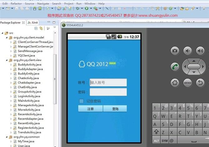 毕业论文课程设计源码实例-基于安卓Android的仿QQ微信聊天系统截图