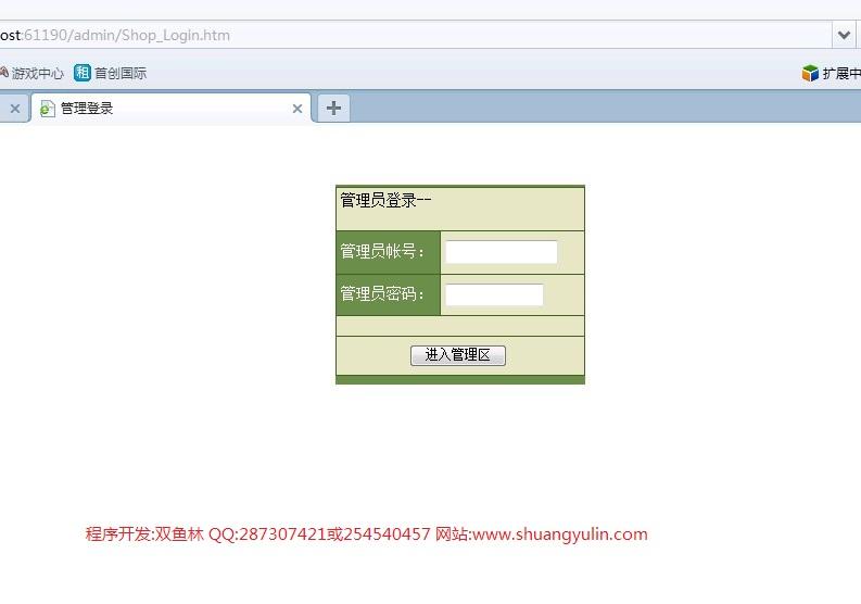 毕业论文课程设计源码实例-354ASP013慈溪七星桥胶黏剂公司购物网站截图