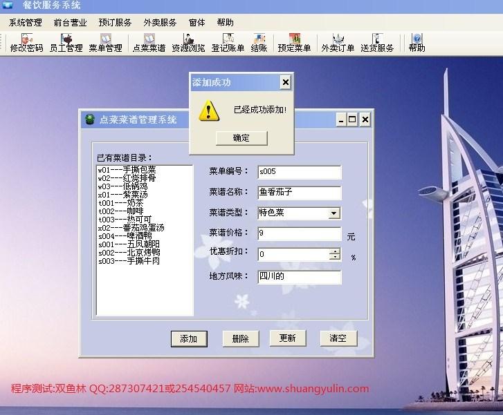 计算机毕业设计源码展示-356vbnet001餐饮管理点菜外卖送货系统