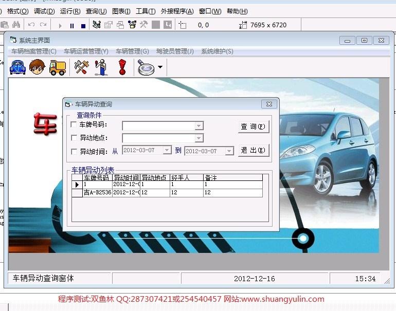 毕业论文课程设计源码实例-359VB1010车辆管理系统截图