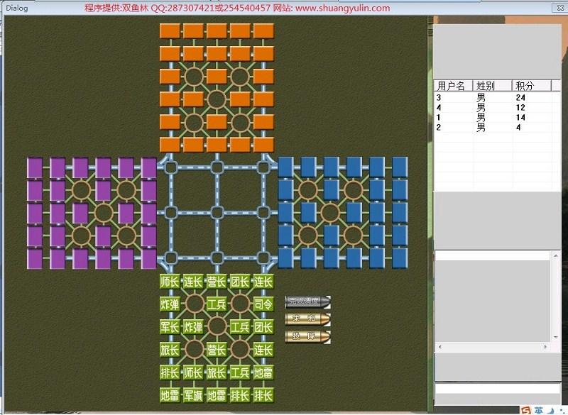 毕业论文课程设计源码实例-361VC++1006四国军棋游戏程序截图