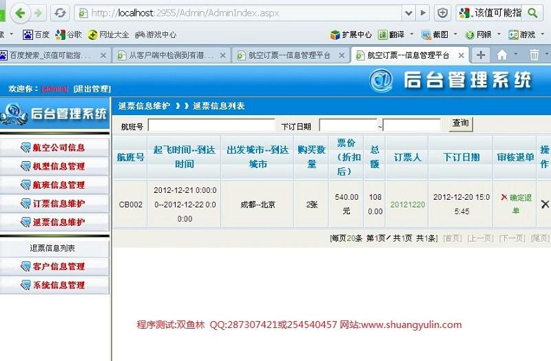 毕业论文课程设计源码实例-363ASPNET014基于三层模式的航空飞机订票系统截图