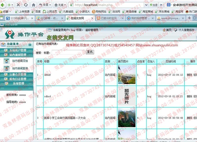 毕业论文课程设计源码实例-364PHP010在线交友网站截图