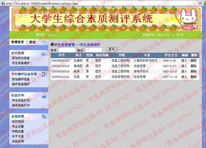 毕业论文课程设计源码实例-大神asp.net大学生综合素质测评系统截图