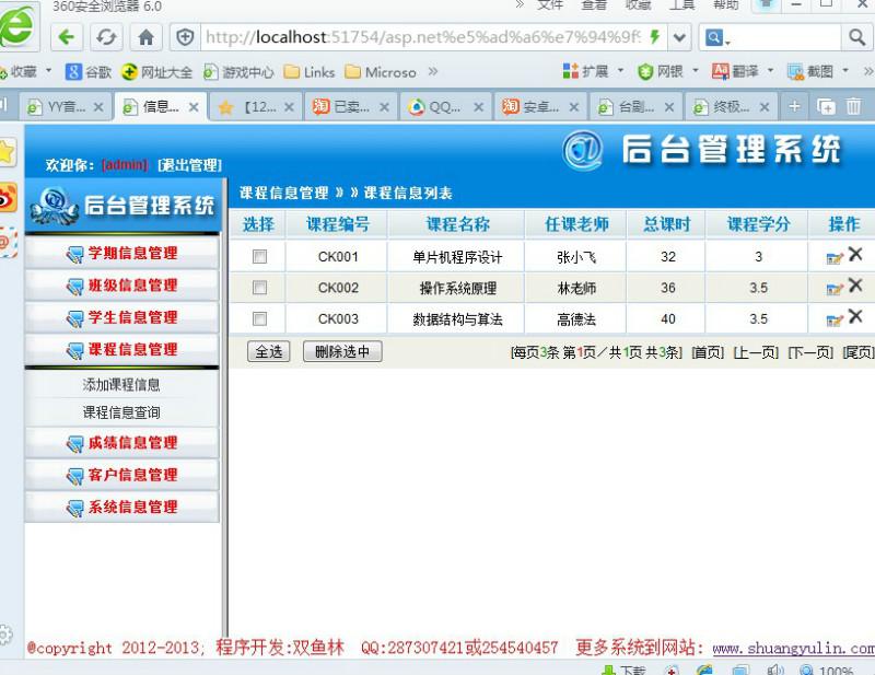 毕业论文课程设计源码实例-372大神asp.net学生成绩管理系统截图