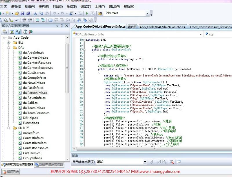 毕业论文课程设计源码实例-374大神asp.net三层模式学校篮球比赛网站设计截图