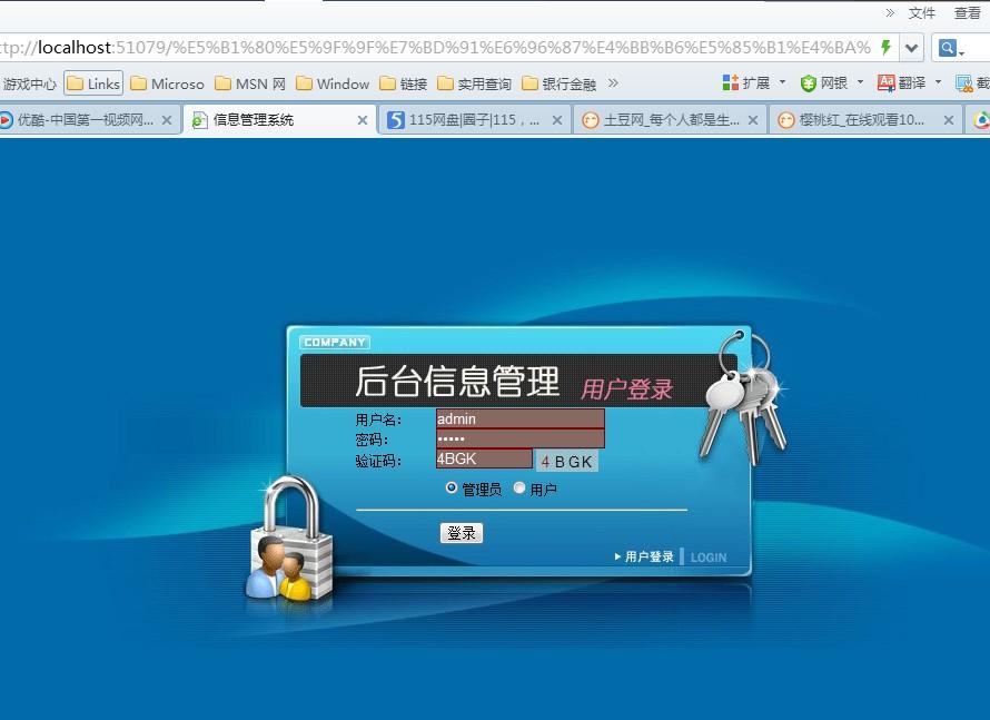 毕业论文课程设计源码实例-375大神asp.net三层局域网文件共享网站截图