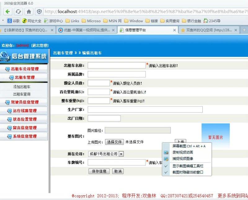 毕业论文课程设计源码实例-376大神asp.net城市出租车状态查询网站截图
