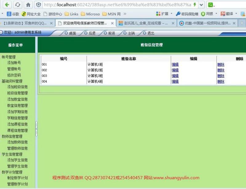计算机毕业设计源码展示-389基于asp.net的智能自动排课管理系统