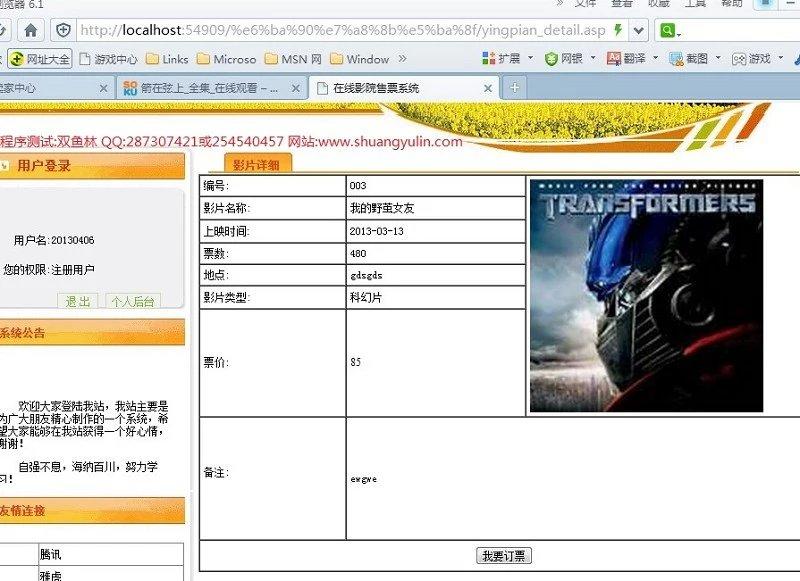 毕业论文课程设计源码实例-393asp.net电影院订票售票网站截图