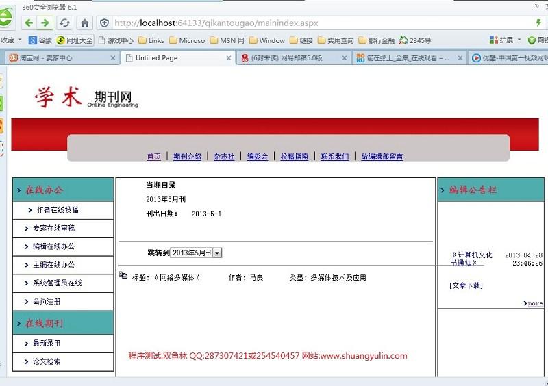 毕业论文课程设计源码实例-394asp.net基于Web的期刊稿件管理系统 截图