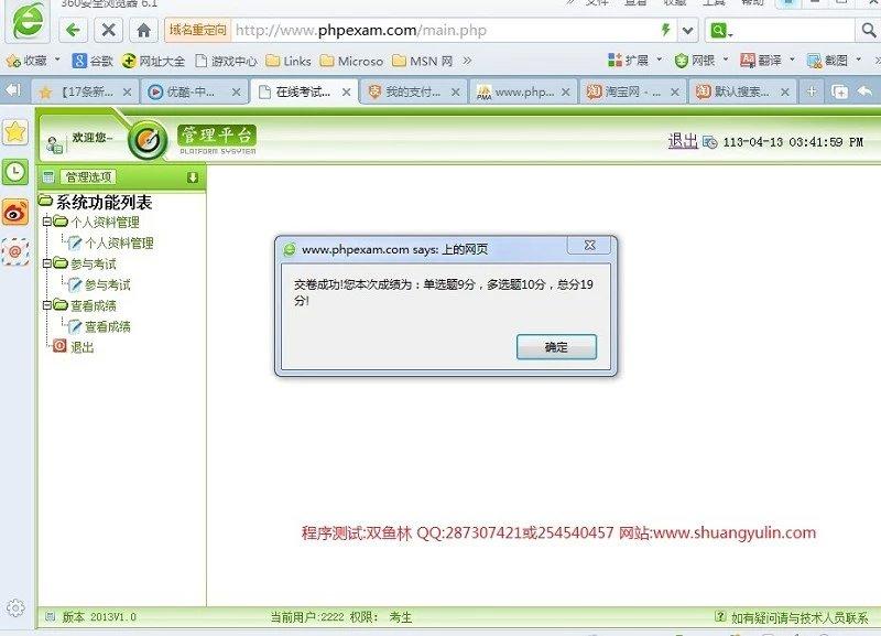 毕业论文课程设计源码实例-395PHP试卷生成在线考试组卷系统截图