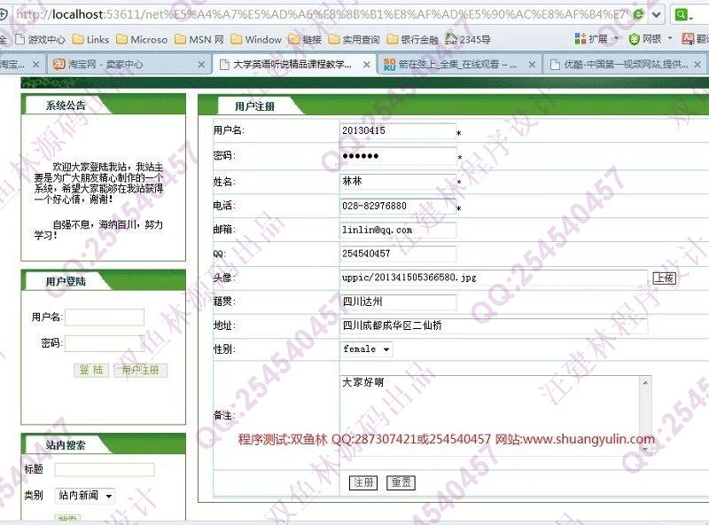 毕业论文课程设计源码实例-396asp.net精品课程学习网站截图