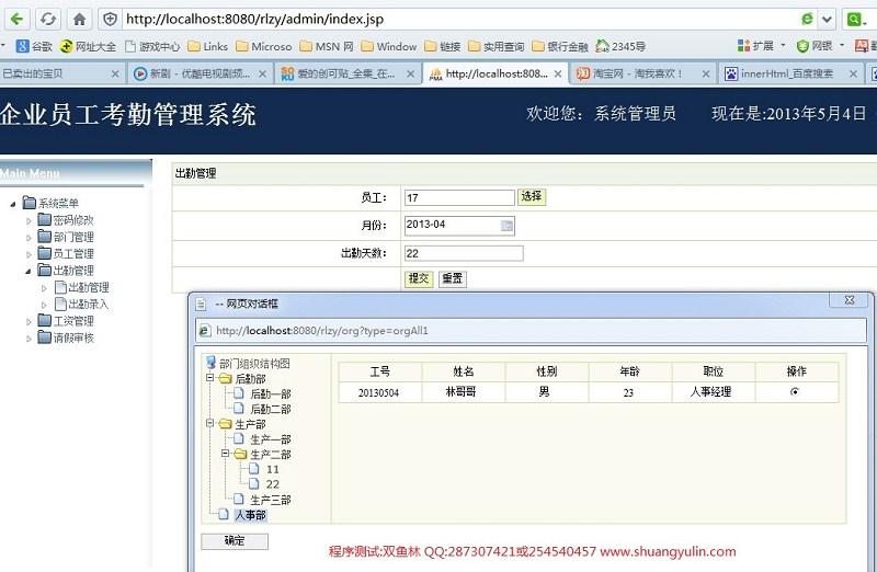 毕业论文课程设计源码实例-405JSP企业员工考勤信息管理系统截图
