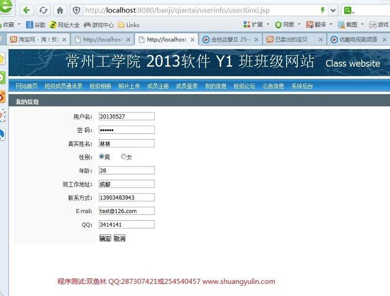 毕业论文课程设计源码实例-406JSP学校班级同学录相册系统网站截图