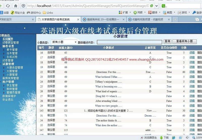 毕业论文课程设计源码实例-409asp.net英语四六级在线考试系统截图