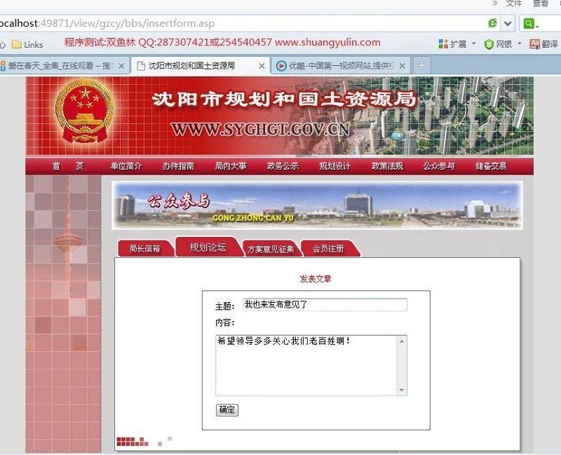 毕业论文课程设计源码实例-410asp电子政务网站设计截图