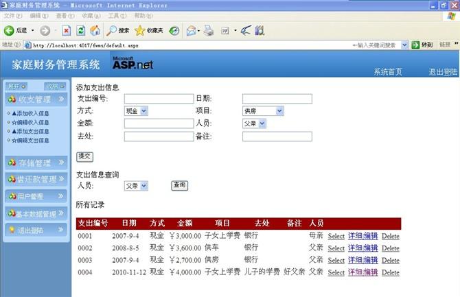 毕业论文课程设计源码实例-asp.net家庭财务管理系统截图