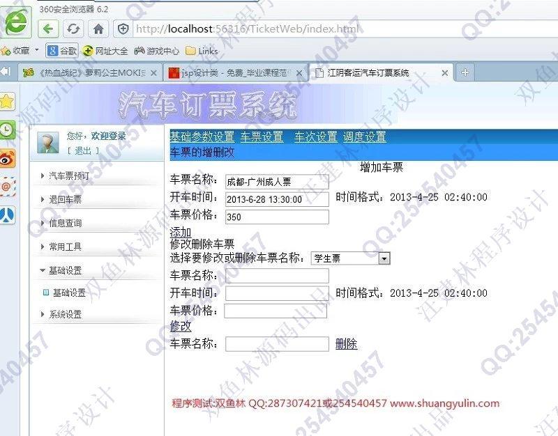 毕业论文课程设计源码实例-420asp.net汽车票订票销售网站系统截图