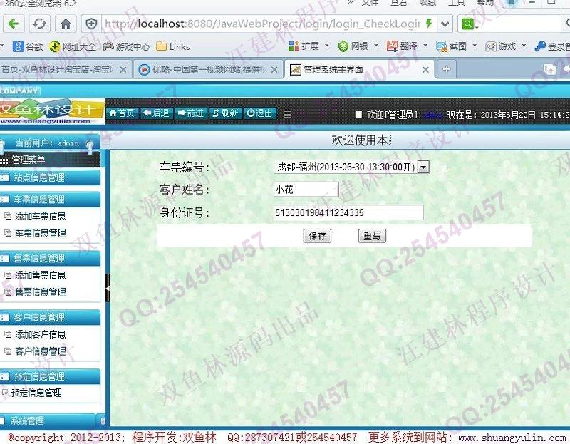 毕业论文课程设计源码实例-421双鱼林JSP基于SSH2汽车票售票管理系统截图