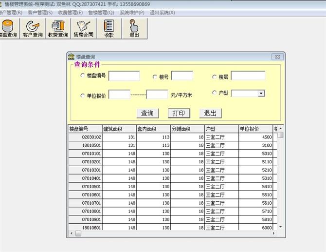 毕业论文课程设计源码实例-VB1001房屋销售管理系统截图