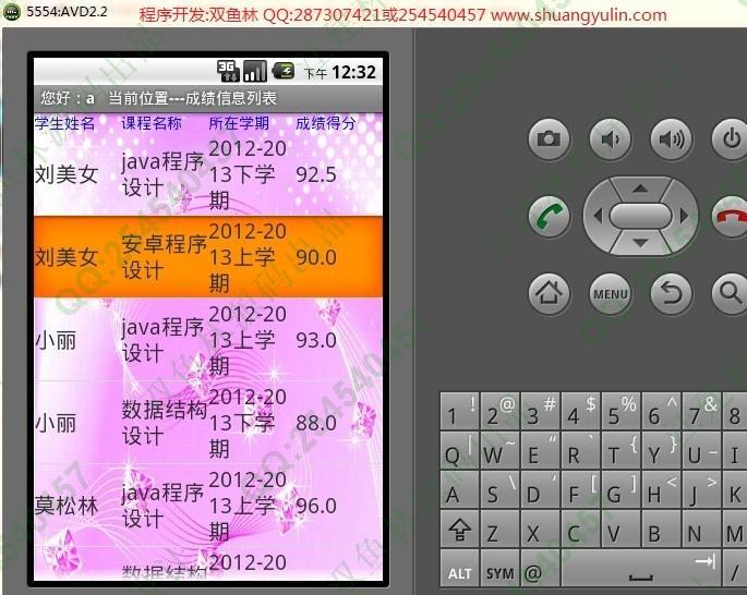 毕业论文课程设计源码实例-428双鱼林基于安卓Android学生成绩管理系统截图