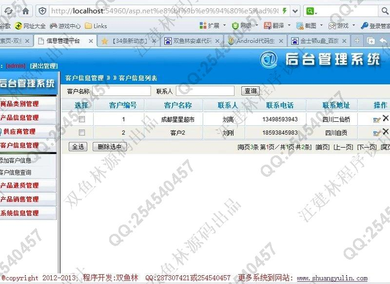毕业论文课程设计源码实例-430大神asp.net基于三层商品进销存管理系统截图