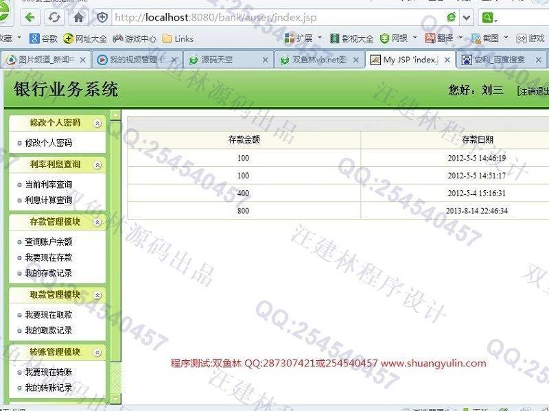 毕业论文课程设计源码实例-432JSP基于SSH2银行业务管理系统截图