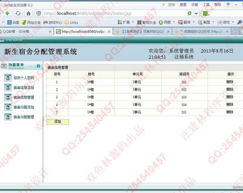 毕业论文课程设计源码实例-434JSP新生学生宿舍分配系统截图