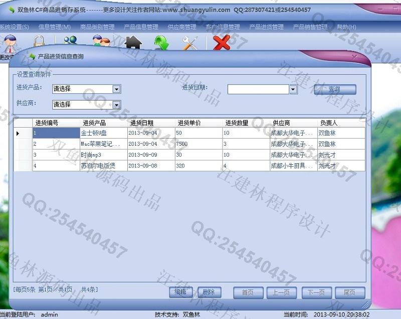 毕业论文课程设计源码实例-437双鱼林C#基于winform商品进销存管理系统截图