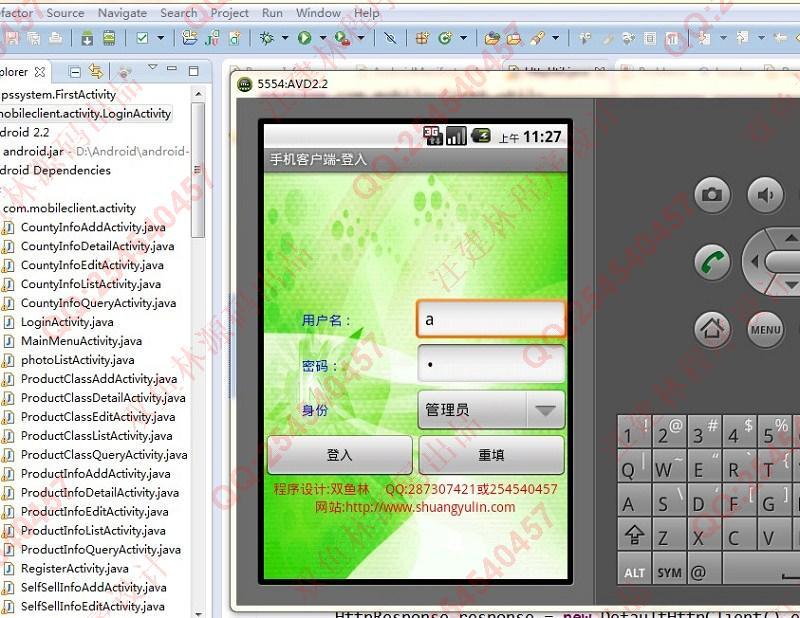 毕业论文课程设计源码实例-438双鱼林基于安卓Android商品销售管理系统截图