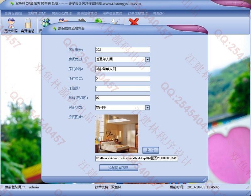 毕业论文课程设计源码实例-441双鱼林C#基于winform酒店客房预订管理系统截图