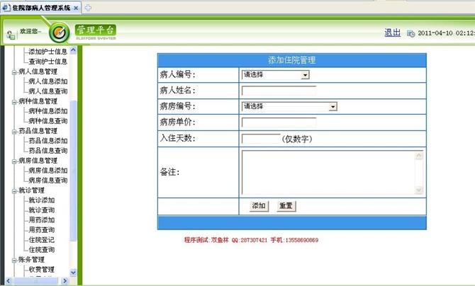 毕业论文课程设计源码实例-asp.net住院部病人管理系统截图