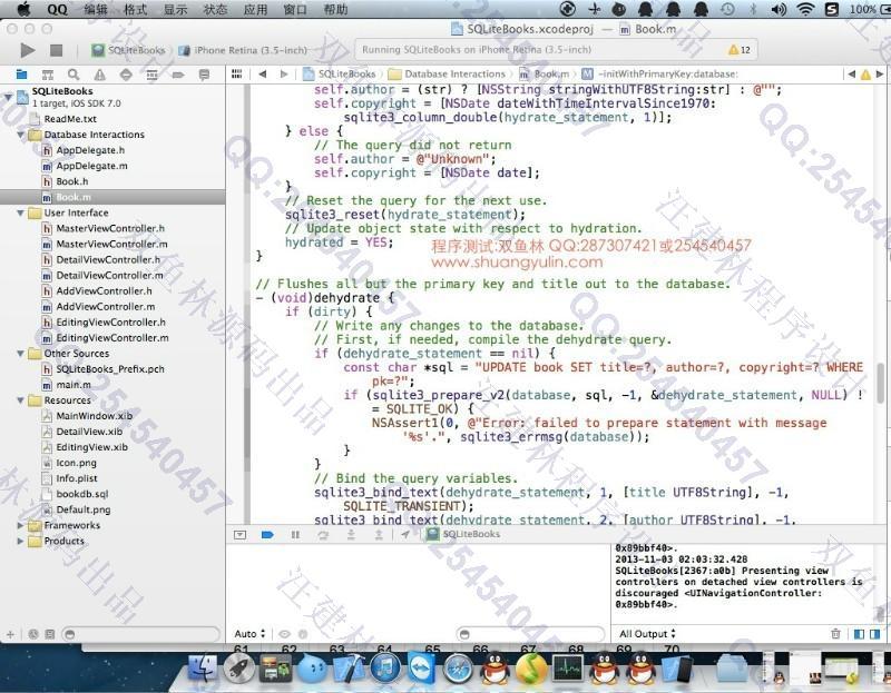 毕业论文课程设计源码实例-447基于苹果手机ios图书管理系统截图