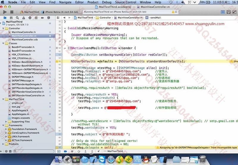 毕业论文课程设计源码实例-450苹果手机ios邮件发送demo源程序截图