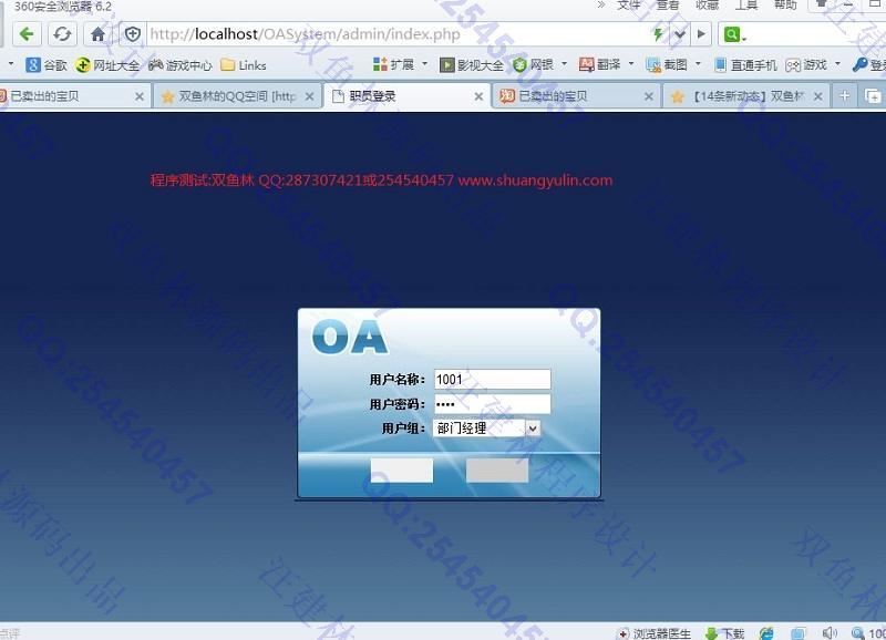 毕业论文课程设计源码实例-451基于PHP网络在线投票系统 截图