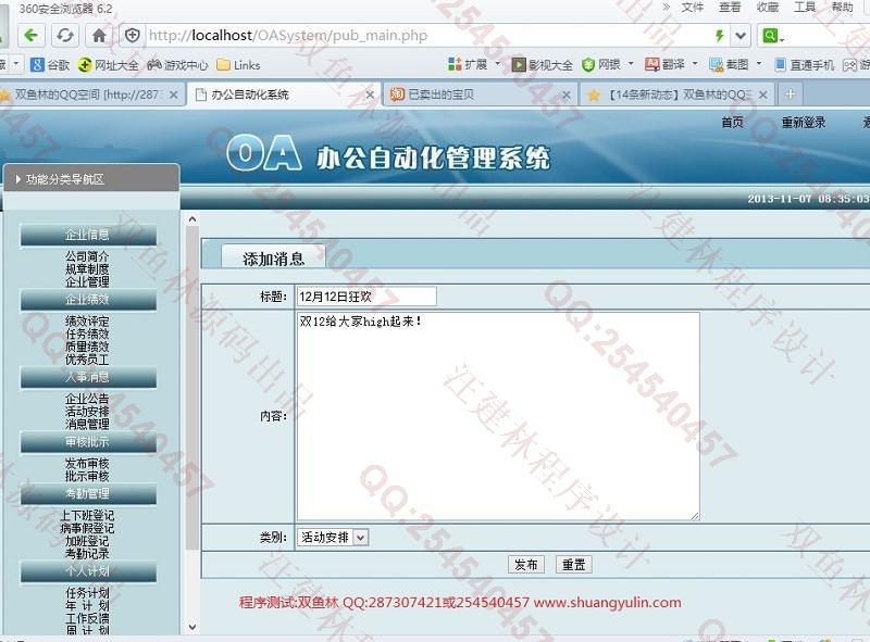 毕业论文课程设计源码实例-452基于PHP+Smarty办公自动化管理系统截图