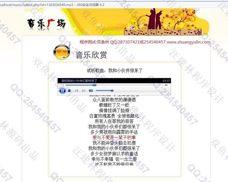 毕业论文课程设计源码实例-453基于PHP+Smarty在线音乐网站【歌词同步显示】截图