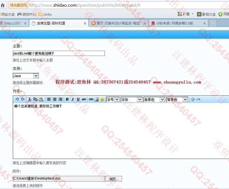 毕业论文课程设计源码实例-454基于PHP仿百度知道网站设计截图