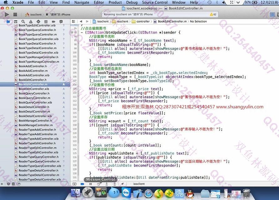 毕业论文课程设计源码实例-456双鱼林基于苹果手机ios图书管理系统截图