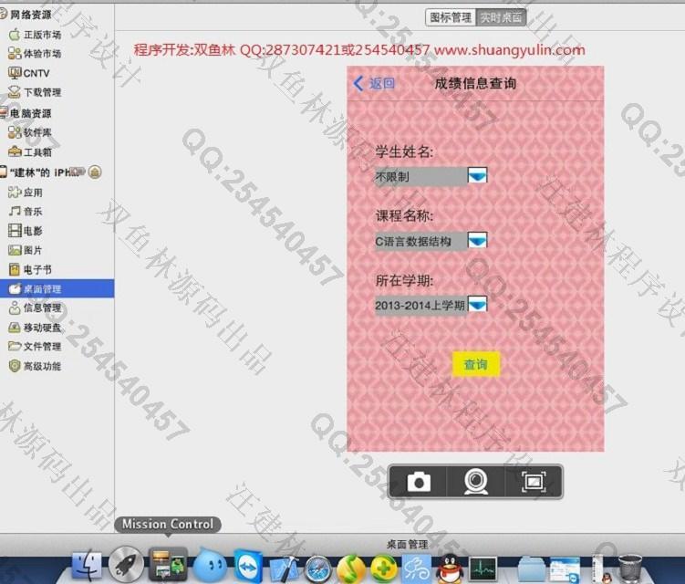 毕业论文课程设计源码实例-457双鱼林苹果手机ios学生成绩管理系统截图