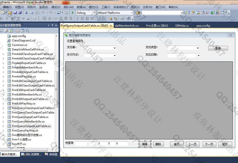 毕业论文课程设计源码实例-460双鱼林C#基于winform家庭财务管理系统截图