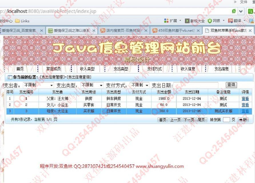 毕业论文课程设计源码实例-461双鱼林苹果基于ios家庭财务管理系统截图