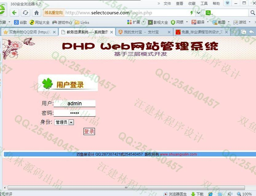 毕业论文课程设计源码实例-469双鱼林PHP基于MVC三层教务选课成绩管理系统截图