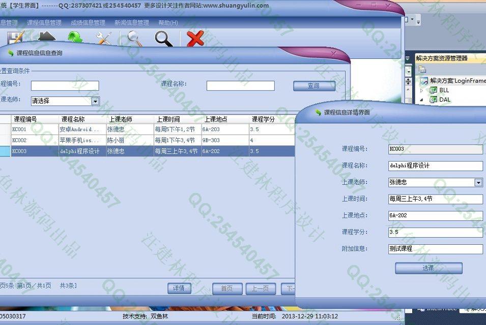 毕业论文课程设计源码实例-470双鱼林C#基于winform教务选课成绩管理系统截图