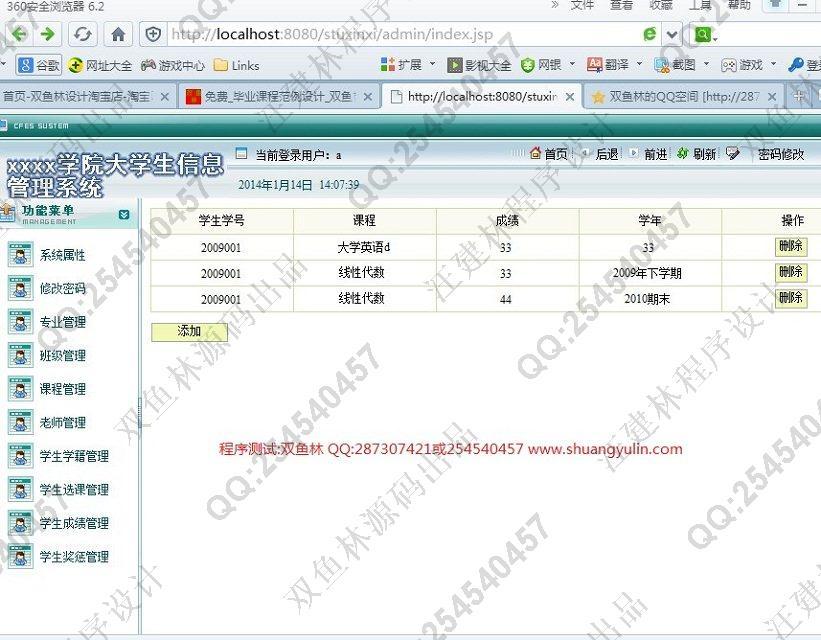 毕业论文课程设计源码实例-478jsp学生信息学籍选课管理系统截图
