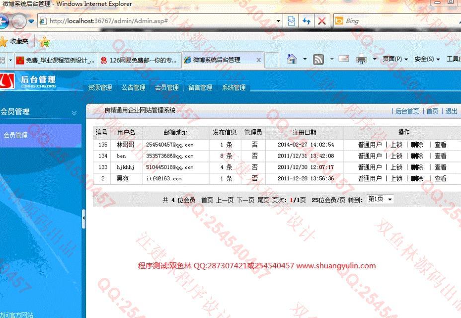 毕业论文课程设计源码实例-483asp微博信息网站源码设计截图
