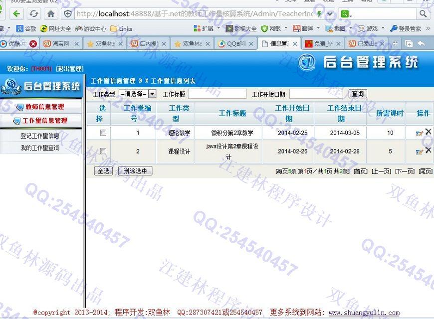 毕业论文课程设计源码实例-487asp.net教师工作量核算管理系统截图