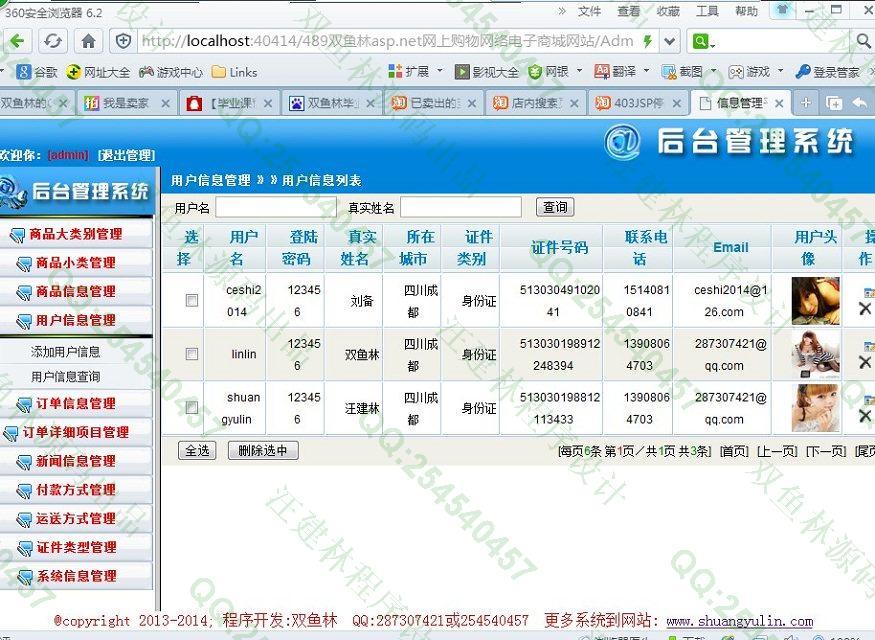 毕业论文课程设计源码实例-489大神asp.net网上购物网络电子商城网站截图